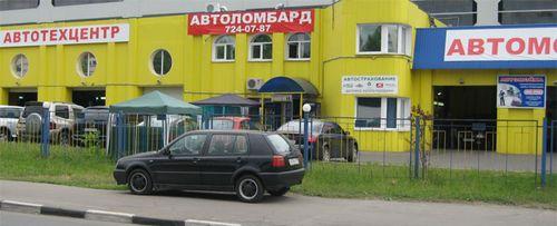 Автосалоны подержанных авто в кредит краснодар
